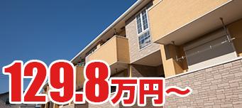 129.8万円から
