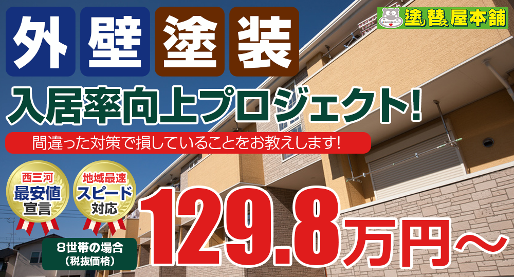 外壁塗装 入居率向上プロジェクト!間違った対策で損していることをお教えします!8世帯の場合 (税抜価格)129.8万円~