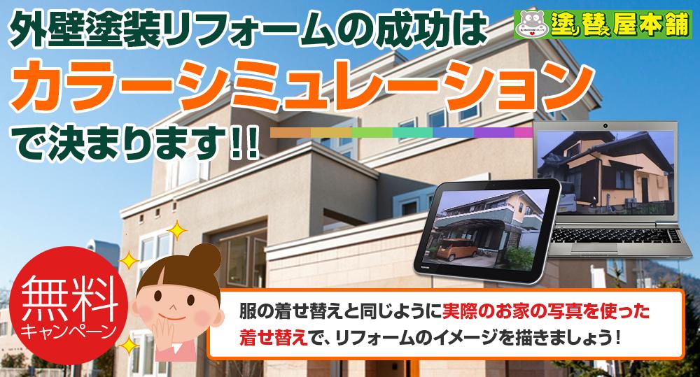 外壁塗装リフォームの成功はカラーシミュレーションで決まります!!無料キャンペーン服の着せ替えと同じように実際のお家の写真を使った 着せ替えで、リフォームのイメージを描きましょう!