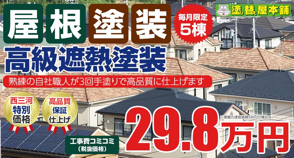 高級遮熱塗装 29.8万円