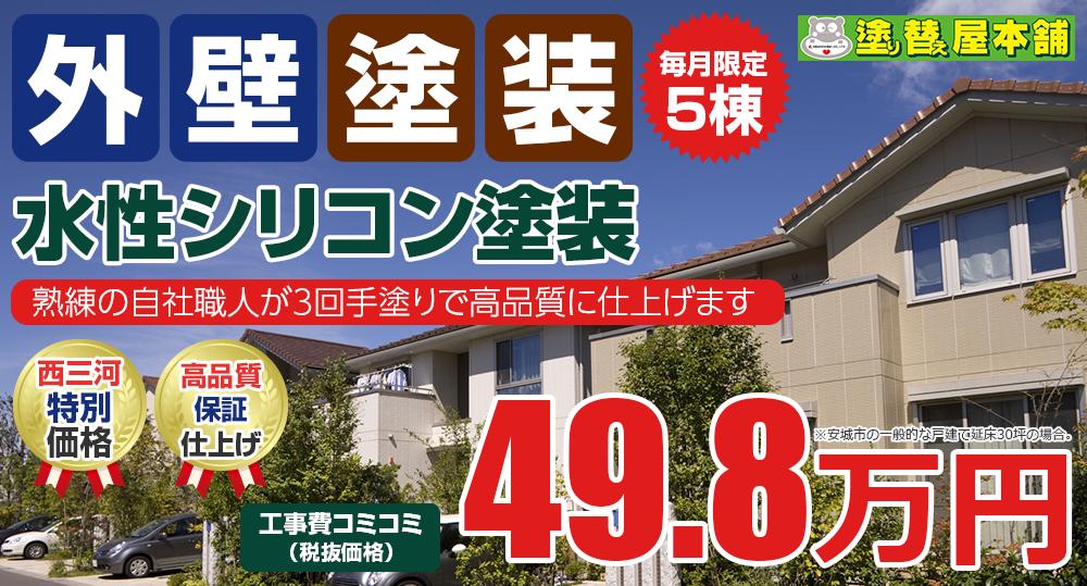 水性シリコン塗装 49.8万円