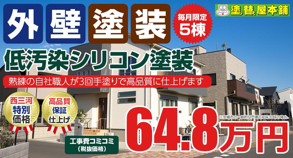 低汚染シリコン塗装 64.8万円