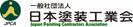 一般社団法人日本塗装工業会