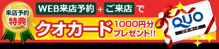 WEB来店予約およびご来店でクオカード1000円分プレゼント!
