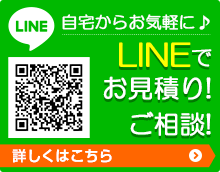 自宅からLINEで簡単見積