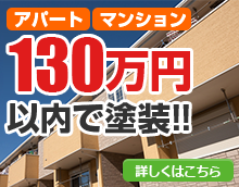 150万円以内で塗装