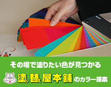 その場で塗りたい色が見つかる塗り替え屋本舗のカラー提案