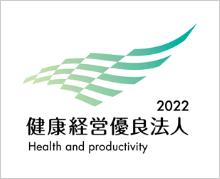 経済産業省 健康経営優良法人の取得