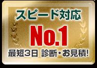 安城市でスピード対応No.1最短3日で無料診断・お見積!