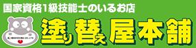 🎈初売り情報🎈 ~西尾店~