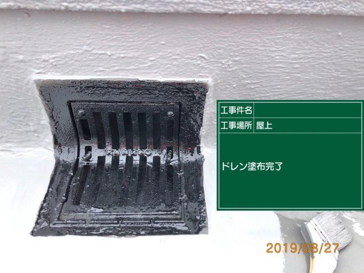 防水工事⑥