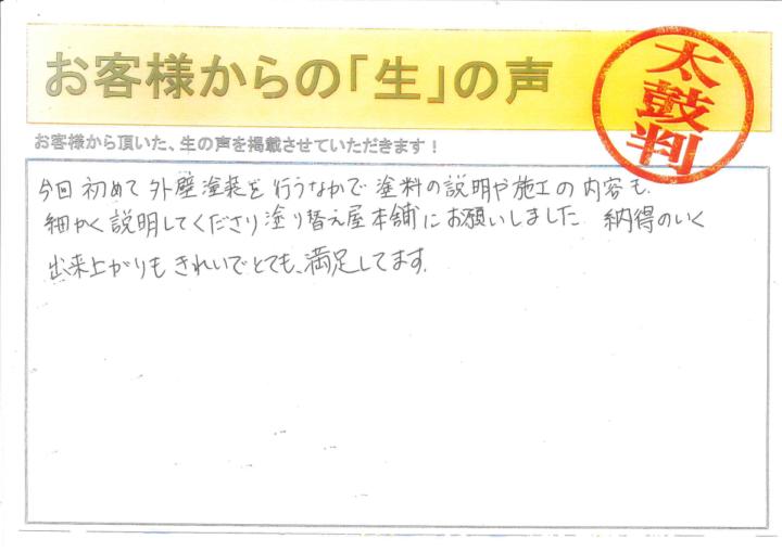 愛知県西尾市 S様 |塗り替え屋本舗