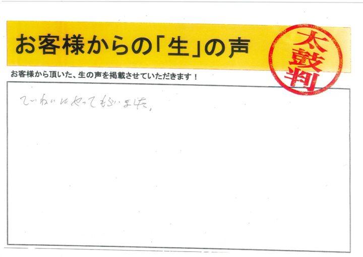 愛知県安城市 T様 |塗り替え屋本舗