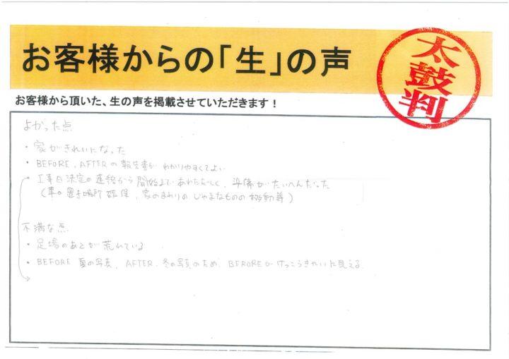 愛知県安城市 K様 |塗り替え屋本舗