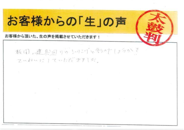 愛知県刈谷市 K様 |塗り替え屋本舗