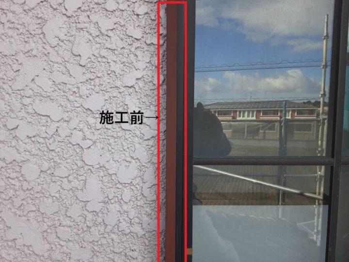 窓枠 施工前