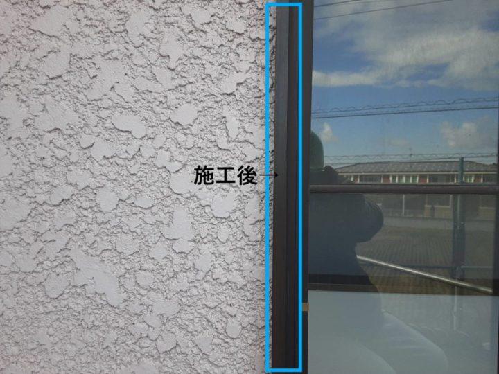 窓枠 施工後