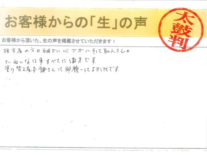 額田郡 K様|塗り替え屋本舗