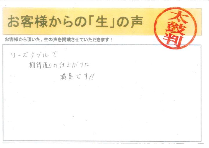 愛知県西尾市 M様 |塗り替え屋本舗