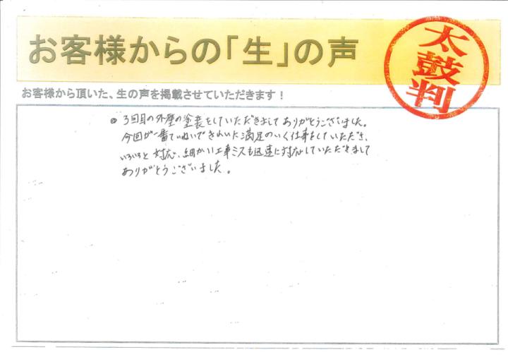 愛知県額田郡 K様|塗り替え屋本舗