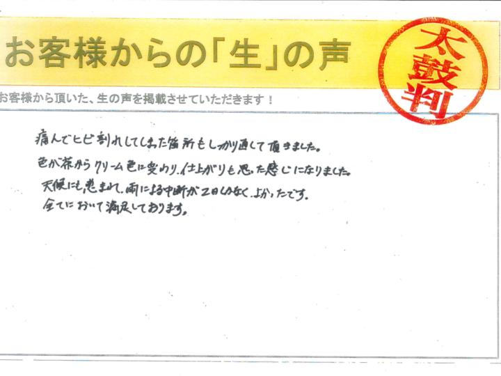 愛知県西尾市T様|塗り替え屋本舗