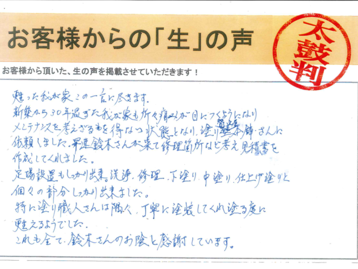愛知県西尾市S様|塗り替え屋本舗