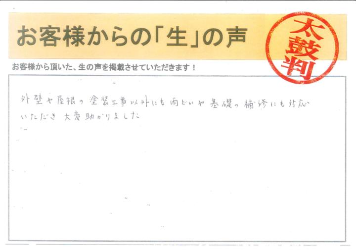 愛知県高浜市T様 塗り替え屋本舗