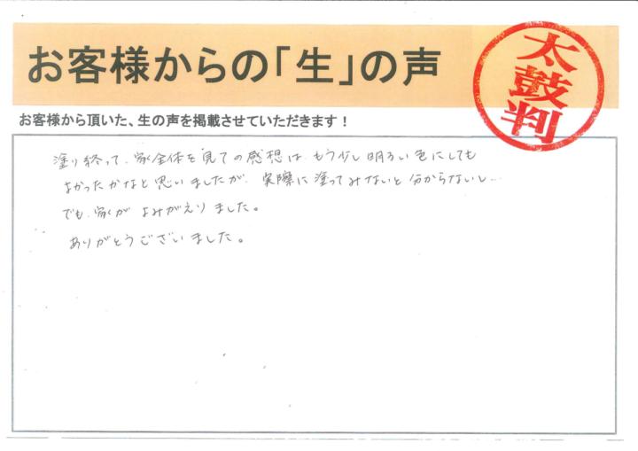 愛知県西尾市S様 塗り替え屋本舗
