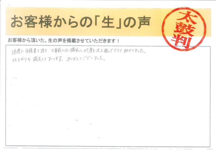 愛知県西尾市K様 塗り替え屋本舗