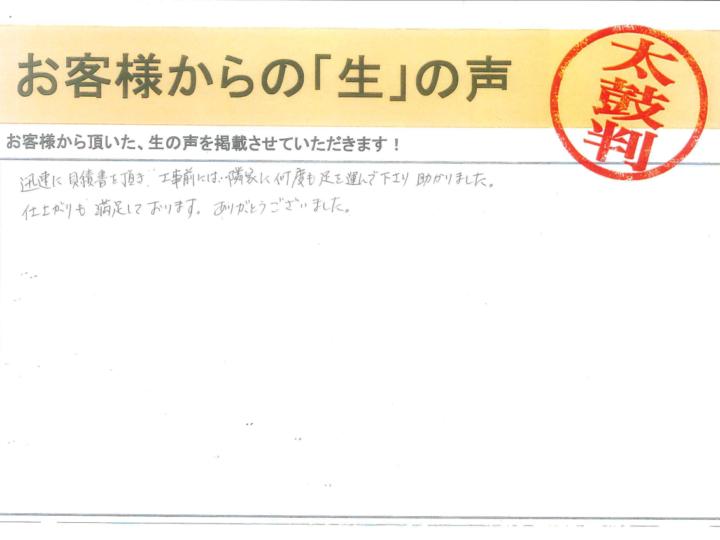 愛知県西尾市K様|塗り替え屋本舗