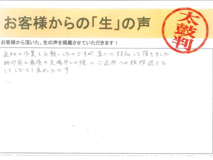 愛知県西尾市K様邸|塗り替え屋本舗