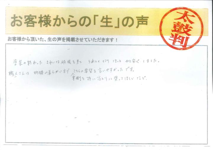 愛知県西尾市 M様|塗り替え屋本舗