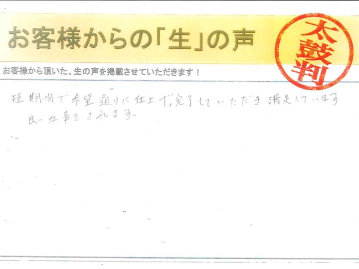 愛知県西尾市N様|塗り替え屋本舗