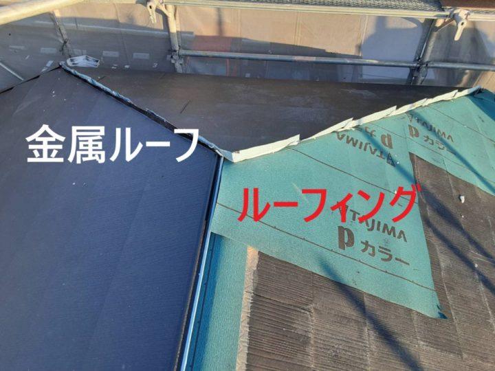 屋根カバー施工作業⑤