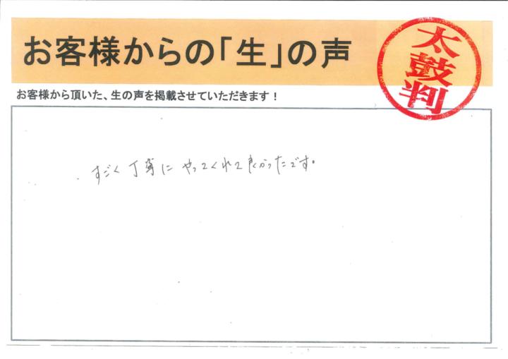 愛知県西尾市 I様|塗り替え屋本舗