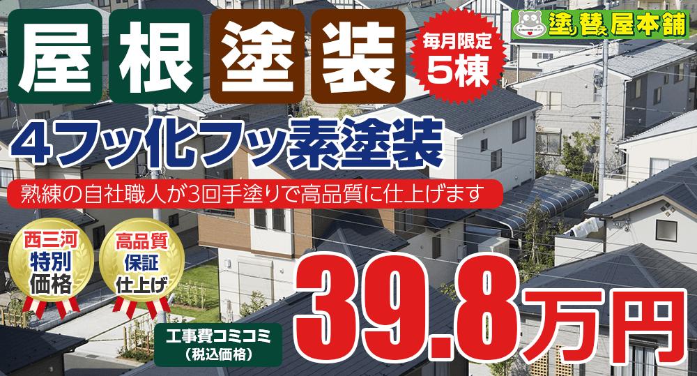 4フッ化フッ素塗装 39.8万円
