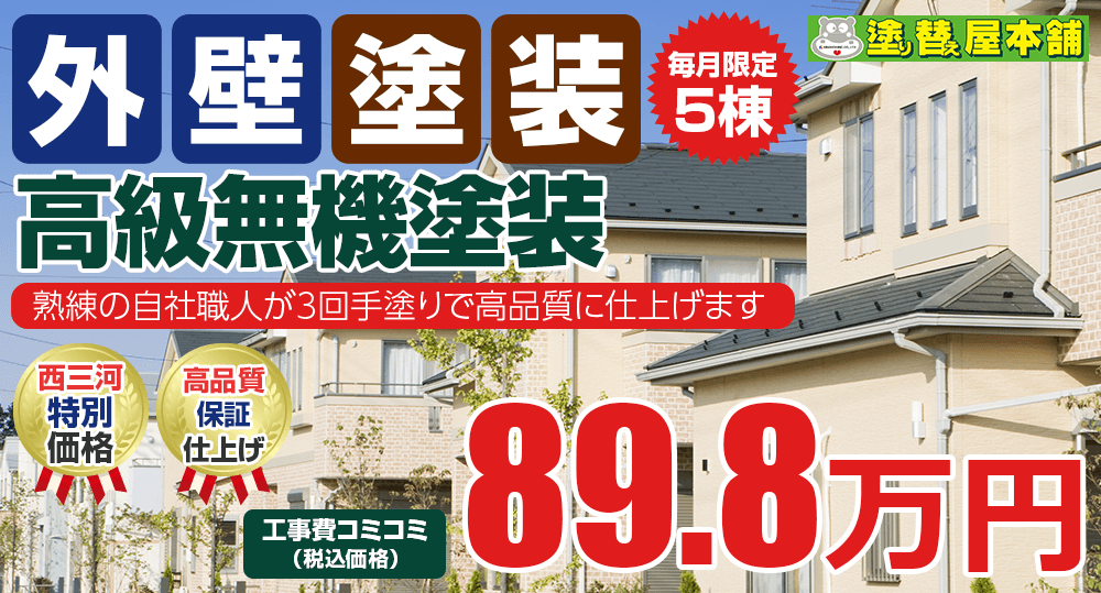 高級無機塗装 89.8万円
