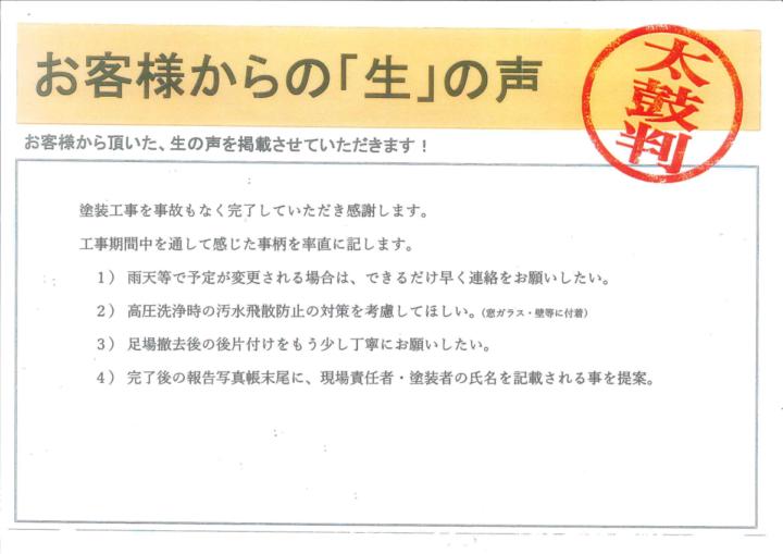 愛知県西尾市 S様|塗り替え屋本舗