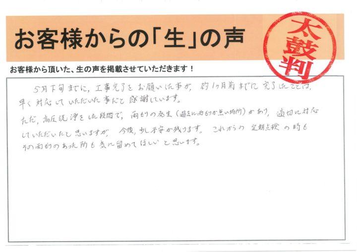 愛知県知立市 K様 塗り替え屋本舗