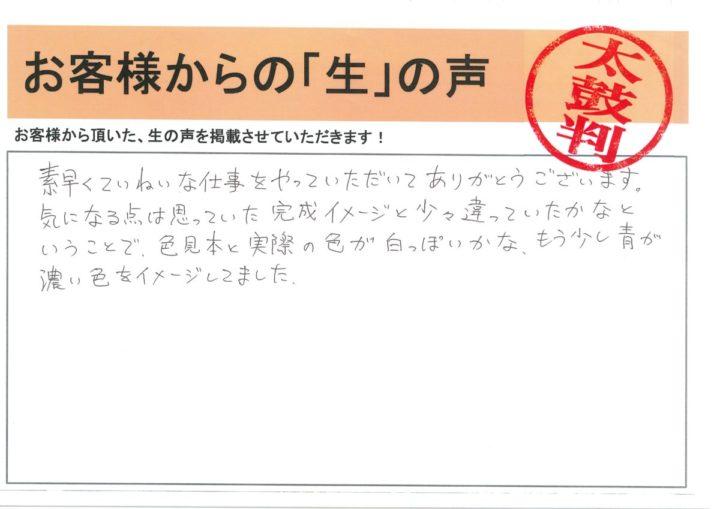 愛知県安城市 K様 塗り替え屋本舗