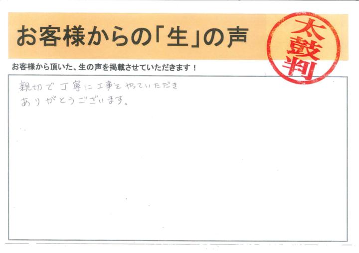 愛知県西尾市 N様|塗り替え屋本舗