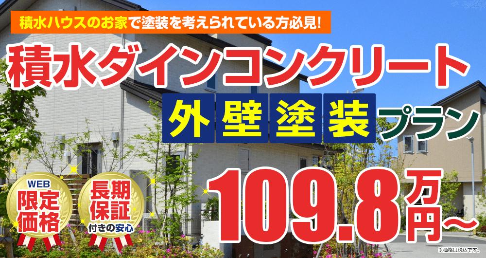 積水ダインコンクリート塗装プラン ラジカル制御塗装 109.8万円~