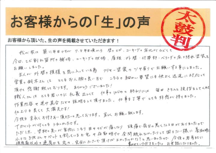 愛知県西尾市 H様 塗り替え屋本舗