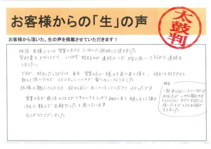 愛知県知立市  T様 塗り替え屋本舗