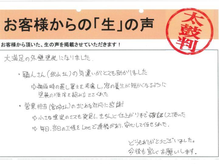 愛知県安城市 K様邸 塗り替え屋本舗