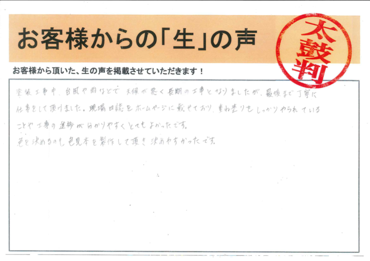 愛知県西尾市 T様 塗り替え屋本舗
