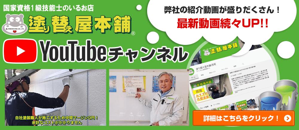 塗り替え屋本舗のYoutubeチャンネル
